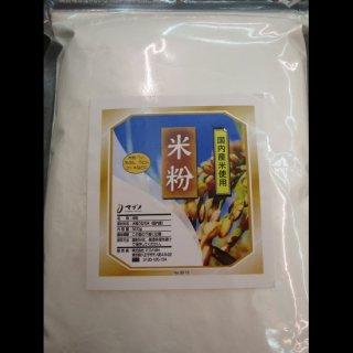 国内産農薬化学肥料不使用米の米粉 500g