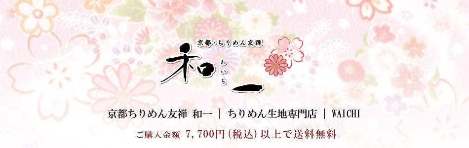 京都ちりめん友禅 和一 | ちりめん生地専門店 | WAICHI