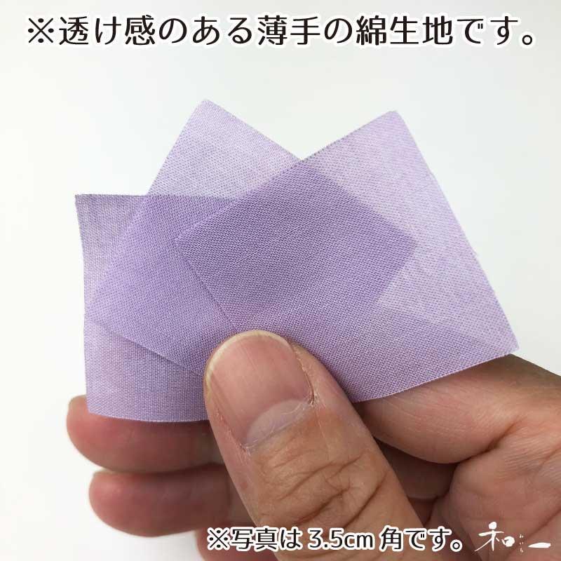 綿ローン無地 藤紫
