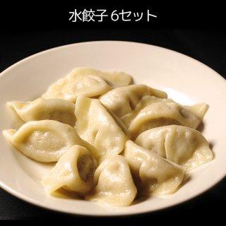 Aセット(水餃子10個入×6袋)