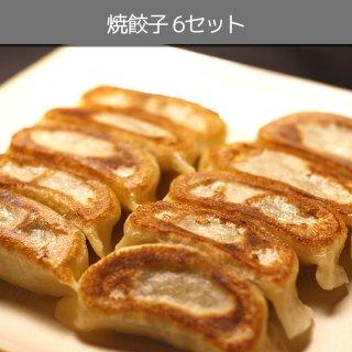 Bセット(焼餃子10個入×6袋)