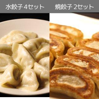 Dセット(水餃子10個入×4袋、焼餃子10個入×2袋)