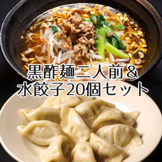 黒酢麺と水餃子セット(黒酢麺2人前、水餃子10個入×2袋)