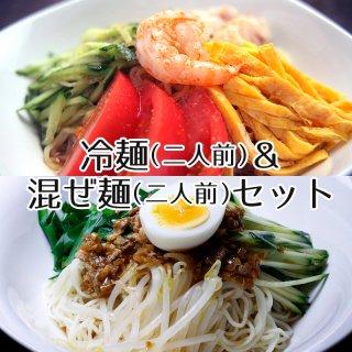 冷麺と混ぜ麺セット