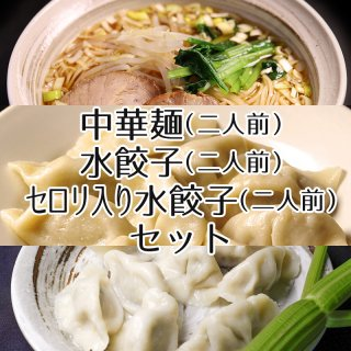 中華麺(2人前)と水餃子2種セット