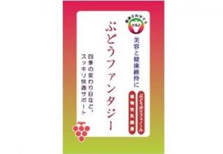 発酵ぶどうミクス「ぶどうファンタジー」