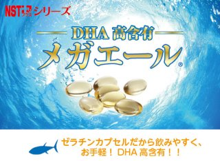 楠式高濃度DHA「メガエール」
