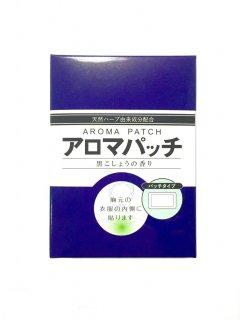 黒コショウの貼るアロマ「アロマパッチ」(30枚入)
