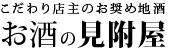 岡山倉敷の地酒「ことのわ」などの日本酒や梅酒の通販 お酒の見附屋
