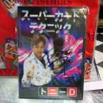 トニーDのスーパーカードテクニック (DVD) トニーDさん直筆サイン入り限定バージョン (数量限定)