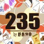 235 by野島伸幸