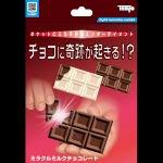ミラクルミルクチョコレート (テンヨー)
