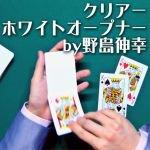 クリアーホワイトオープナー_by野島伸幸_(ノーマルデック(赤)付きサービスセット)