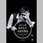 書籍『コインがあやなす奇譚な物語』 byルイス・ピエドライタ