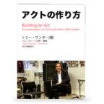 書籍『アクトの作り方』byトミー・ワンダー