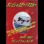 <img class='new_mark_img1' src='https://img.shop-pro.jp/img/new/icons53.gif' style='border:none;display:inline;margin:0px;padding:0px;width:auto;' />アンビシャスカードマスター(3枚組DVD)