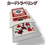 カードトラベリング byひぐぽん