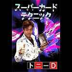 トニーDのスーパーカードテクニック (DVD) (通常版)