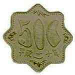 変形星型 500円 (廃盤商品)