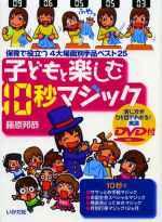 子どもと楽しむ10秒マジック by 藤原邦恭 (DVD付き書籍)