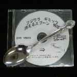 消えるスプーン (演技解説DVDセット)