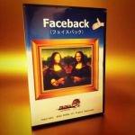 Faceback (フェイスバック) 〜モナリザの消えた顔〜 (限定品)