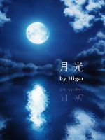 月光 by ヒガー (ノーマルデック(赤)付きサービスセット)