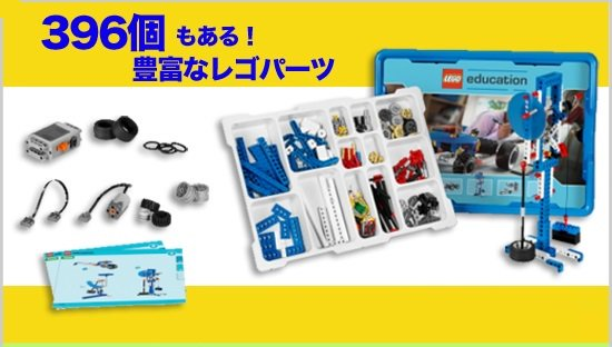 レゴ®  サイエンス&テクノロジー基本セット