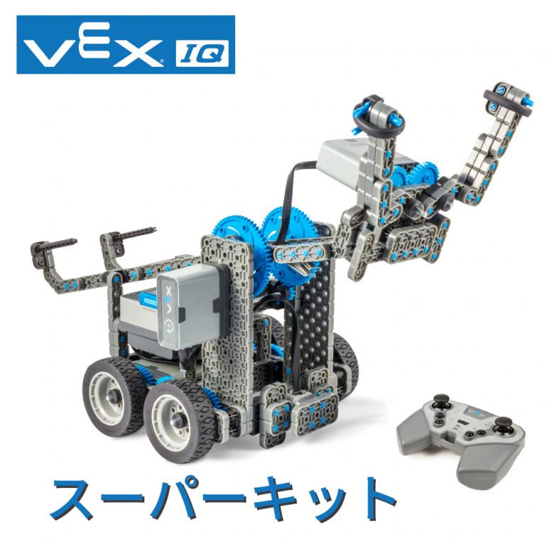 VEX IQ スーパーキット