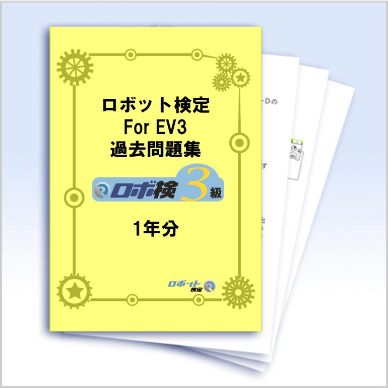 ロボット検定 For EV3 3級過去問題集【1年分】