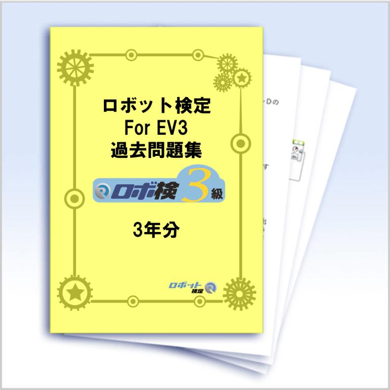 ロボット検定 For EV3 3級過去問題集【3年分】