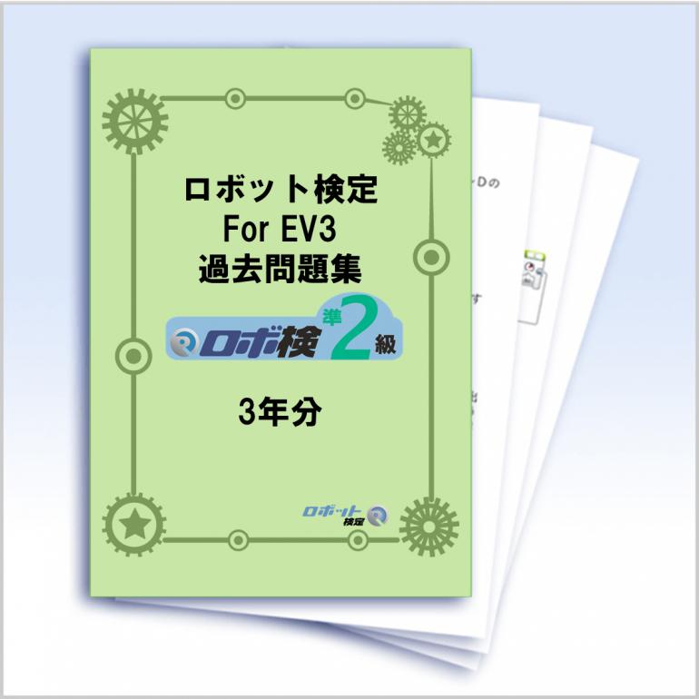 ロボット検定 For EV3 準2級過去問題集【3年分】