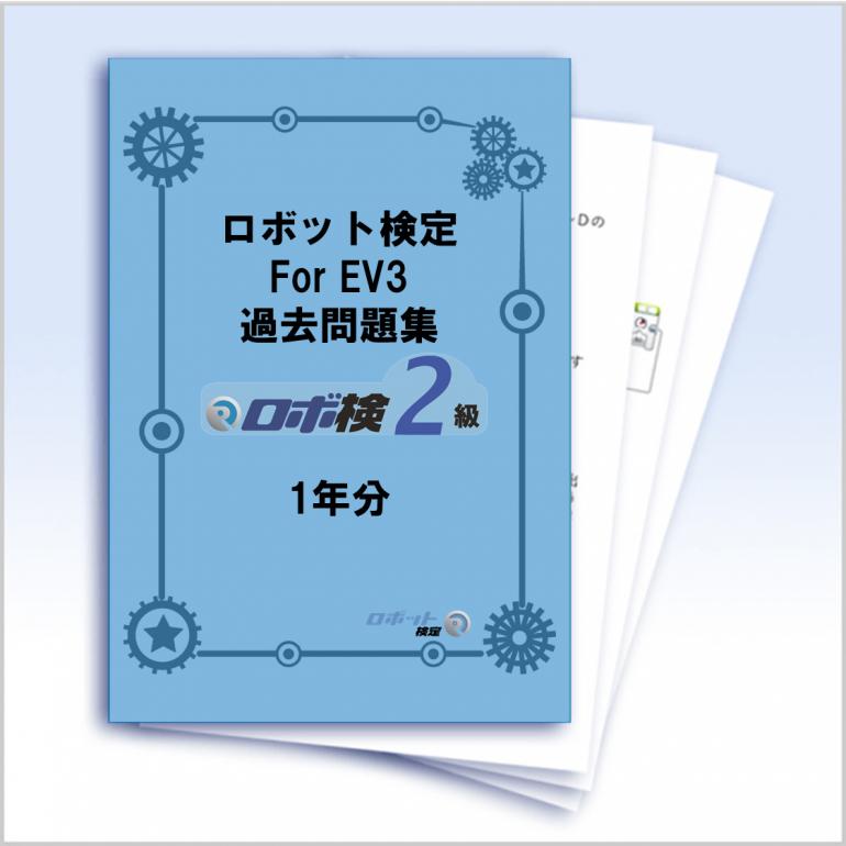 ロボット検定 For EV3 2級過去問題集【1年分】