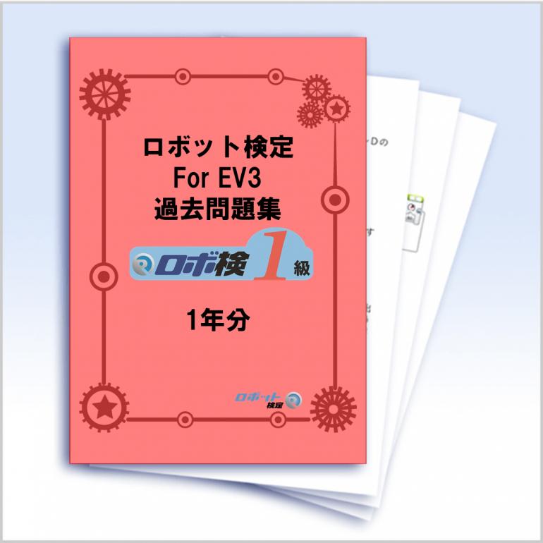 ロボット検定 For EV3 1級過去問題集【1年分】