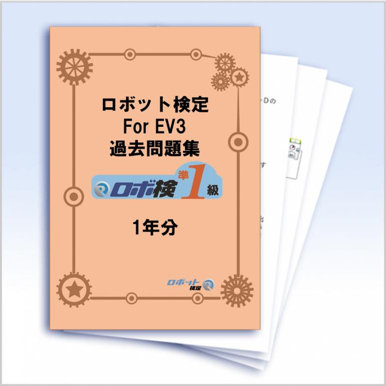 ロボット検定 For EV3 準1級過去問題集【1年分】