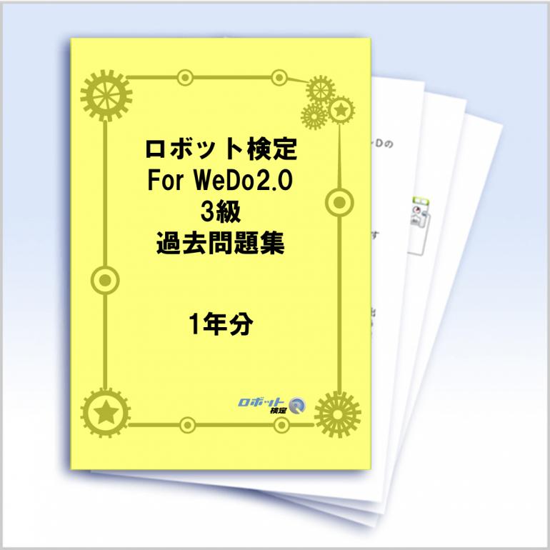 ロボット検定 For WeDo2.0 3級問題集【1年分】