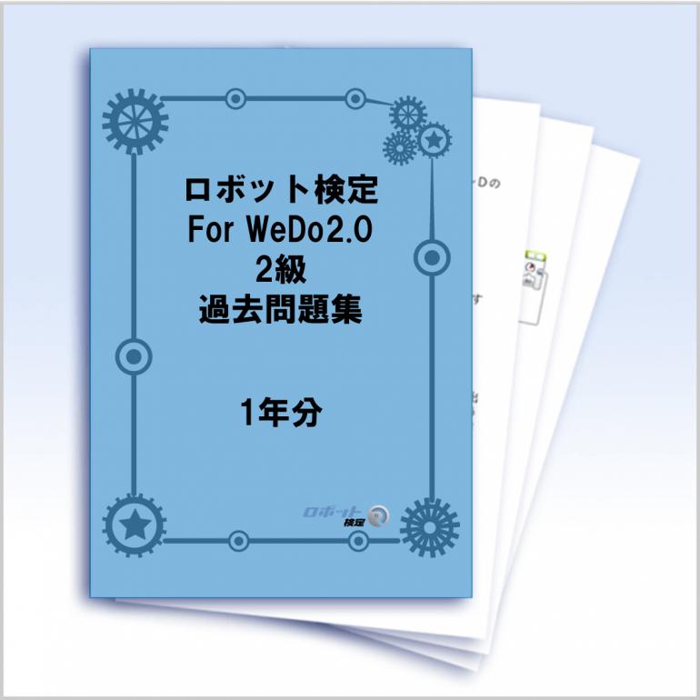 ロボット検定 For WeDo2.0 2級問題集【1年分】