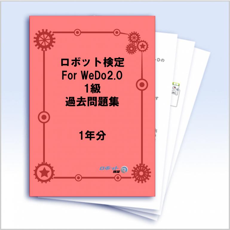 ロボット検定 For WeDo2.0 1級問題集【1年分】