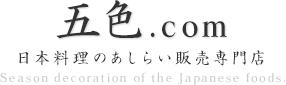<公式サイト> 料理あしらい専門店 - 五色.com