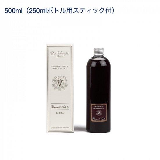 ロッソノービレ レフィル 500ml (付属スティック250mlボトル用)