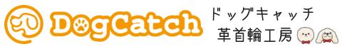 ドッグキャッチ 革首輪工房 犬用の革首輪をオーダーメイド製作 ハーフチョーク首輪