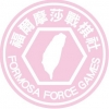 Formosa Force Games(福爾摩莎戰棋社)
