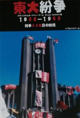 東大紛争1968-1969