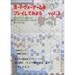 ボードウォーゲームをプレイしてみよう vol.3