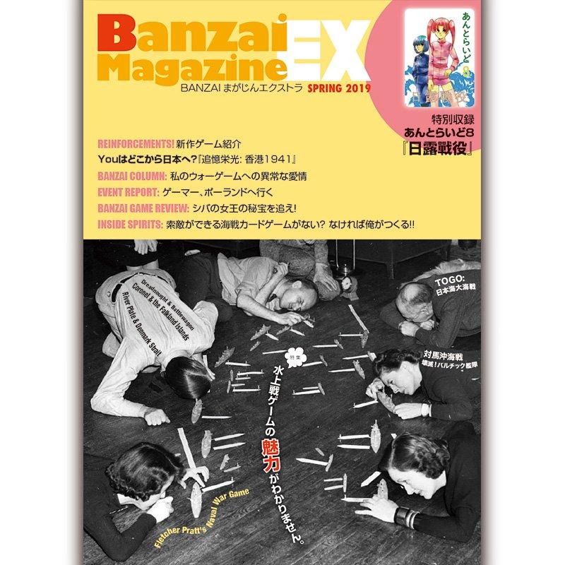 BANZAIまがじんEX第1号
