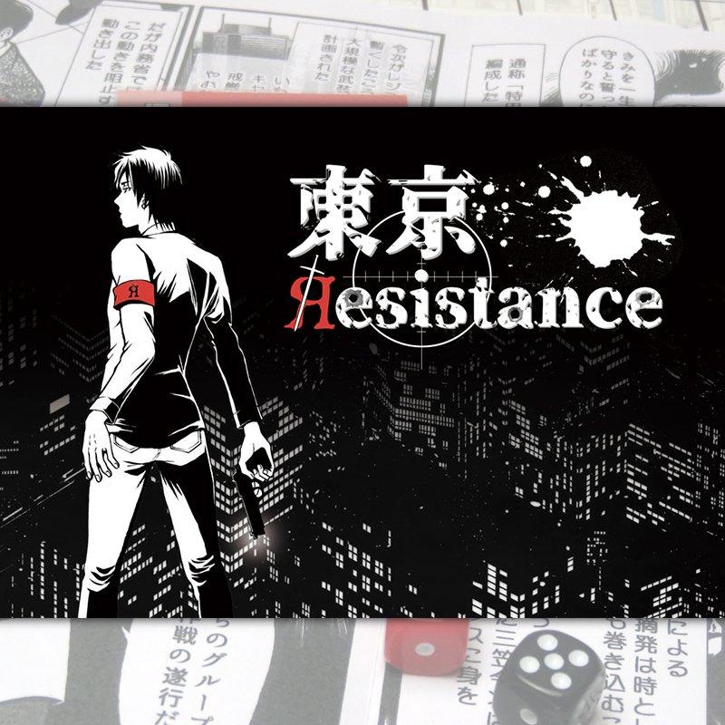 東京Resistance
