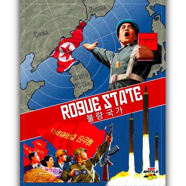 ローグ・ステート: もしもあなたが金総書記なら?(Rogue State)