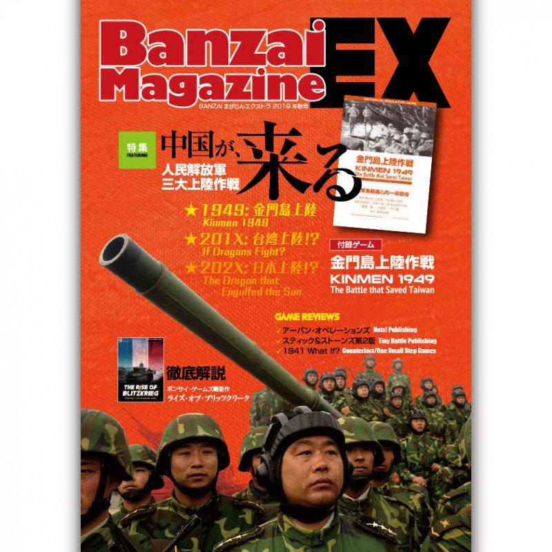 BANZAIまがじんEX第3号(金門島上陸作戦)