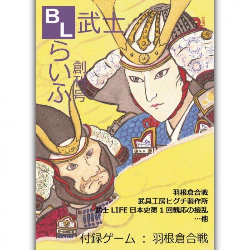 武士らいふ vol.1