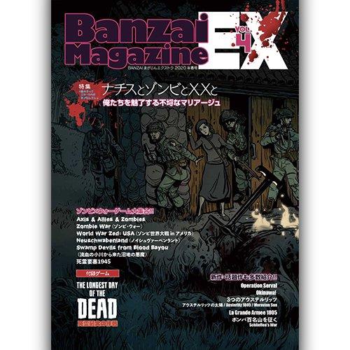 BANZAIまがじんEX第4号(死霊最大の作戦)